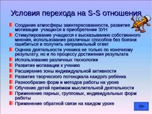 Условия перехода на S-S отношения Создание атмосферы заинтересованности, разв
