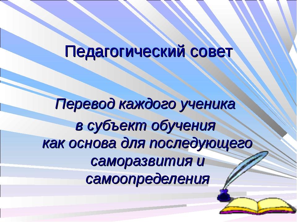 Педагогический совет Перевод каждого ученика в субъект обучения как основа дл...