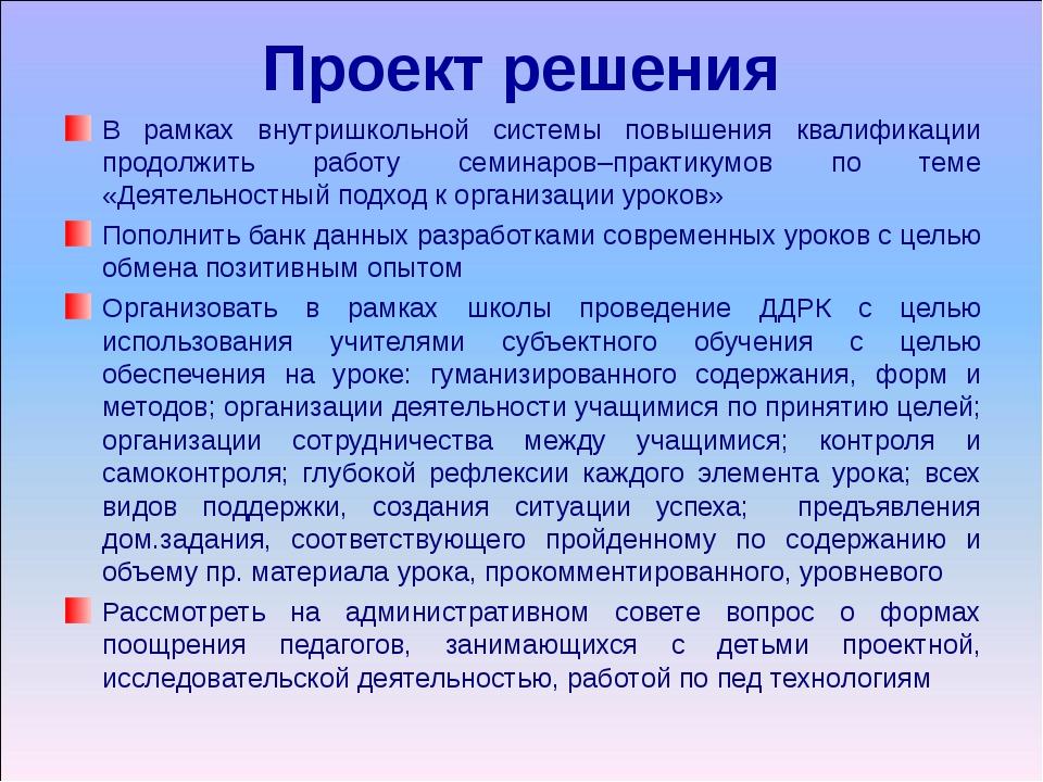 Проект решения В рамках внутришкольной системы повышения квалификации продолж...