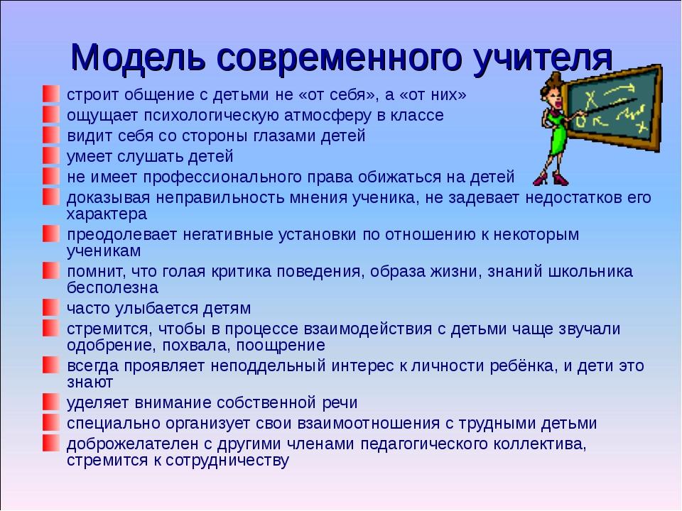 Модель современного учителя строит общение с детьми не «от себя», а «от них»...
