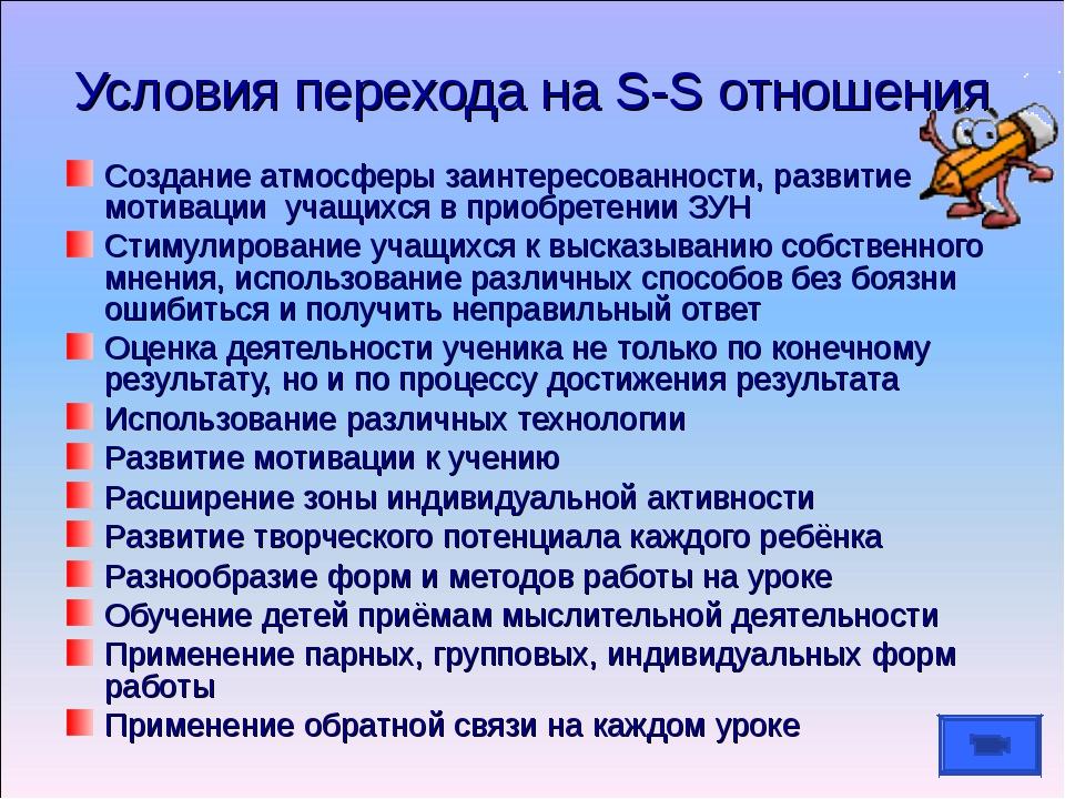 Условия перехода на S-S отношения Создание атмосферы заинтересованности, разв...