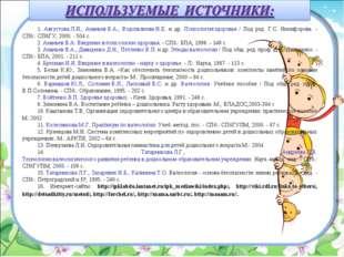 1. Августова Л.И., Ананьев В.А., Водопьянова Н.Е. и др. Психология здоровья /