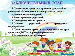Презентация проекта – праздник для детей и родителей «Мама, папа, я – спортив