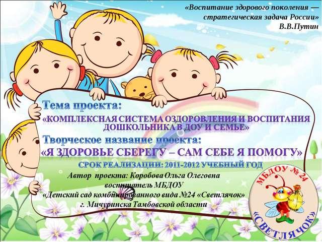 «Воспитание здорового поколения — стратегическая задача России» В.В.Путин