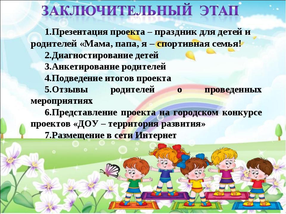 Презентация проекта – праздник для детей и родителей «Мама, папа, я – спортив...