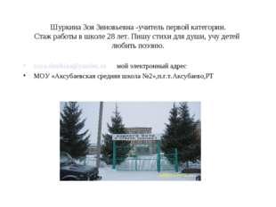 Шуркина Зоя Зиновьевна -учитель первой категории. Стаж работы в школе 28 лет.