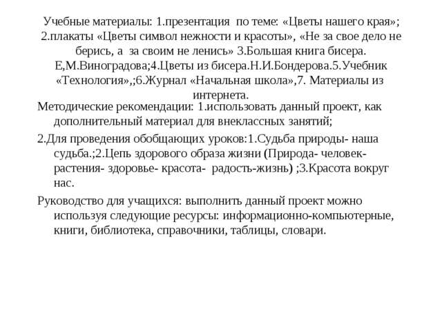 Учебные материалы: 1.презентация по теме: «Цветы нашего края»; 2.плакаты «Цве...