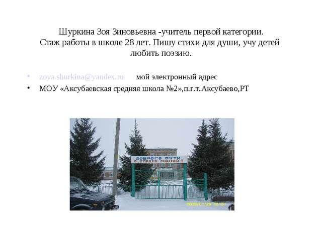 Шуркина Зоя Зиновьевна -учитель первой категории. Стаж работы в школе 28 лет....