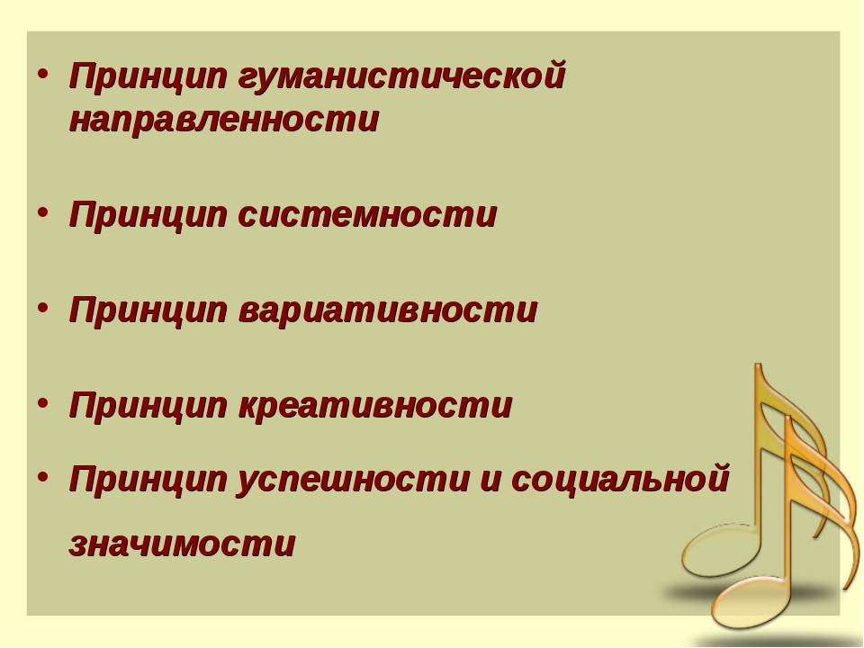 Принцип гуманистической направленности Принцип системности Принцип вариативно...