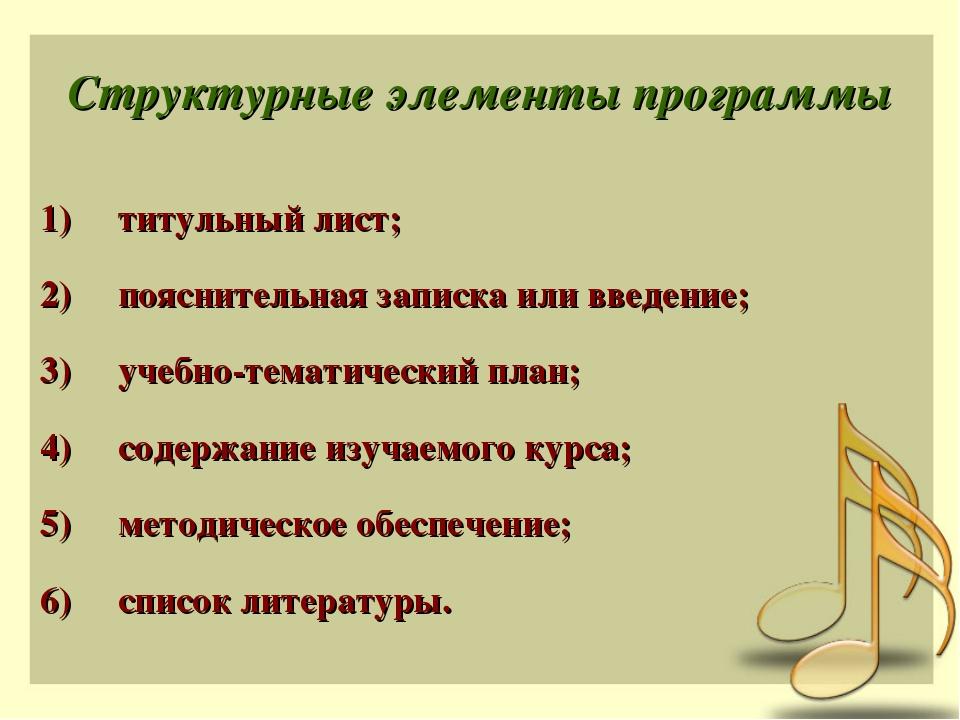 Структурные элементы программы 1) титульный лист; 2) пояснительная за...