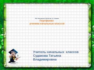 МОУ Пильнинская СОШ №2 им. А.С. Пушкина Портфолио ученика начальных классов