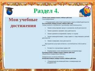Раздел 4. Моиучебные достижения Личностные универсальные учебные действия Смы