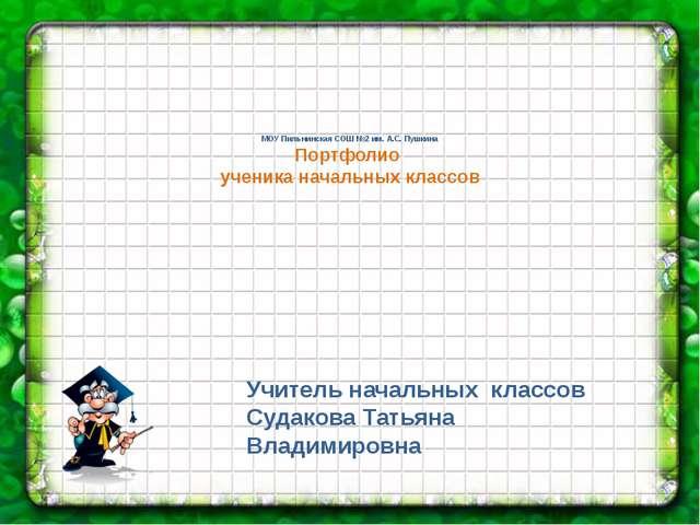 МОУ Пильнинская СОШ №2 им. А.С. Пушкина Портфолио ученика начальных классов...