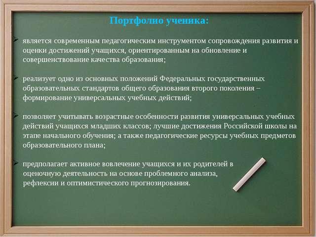 Портфолио ученика: является современным педагогическим инструментом сопровож...