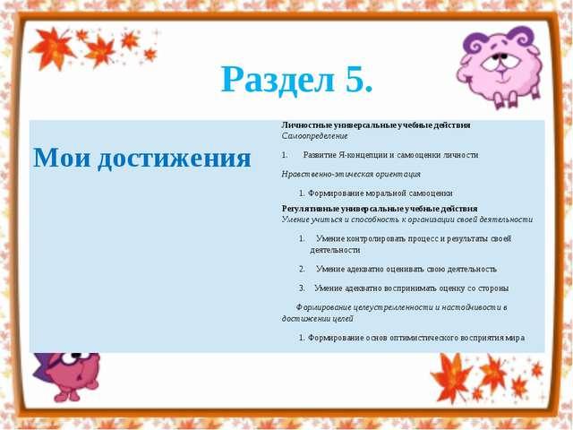 Раздел 5. Мои достижения Личностные универсальные учебные действия Самоопреде...