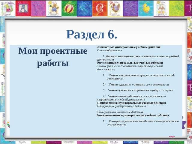Раздел 6. Моипроектные работы Личностные универсальные учебные действия Смысл...