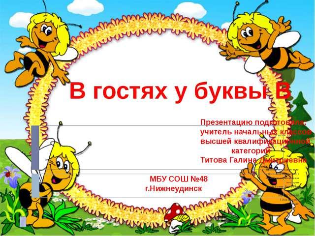 В гостях у буквы В Презентацию подготовила: ММ учитель начальных классов выс...