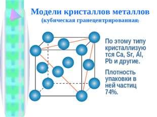 Модели кристаллов металлов (кубическая гранецентрированная) По этому типу кри