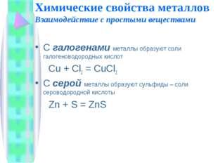 Химические свойства металлов Взаимодействие с простыми веществами Сгалогенам