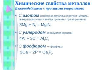 Химические свойства металлов Взаимодействие с простыми веществами Сазотомне
