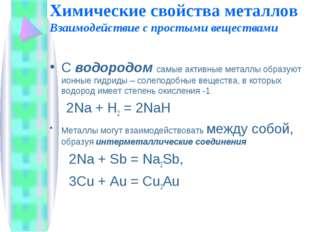 Химические свойства металлов Взаимодействие с простыми веществами Сводородом
