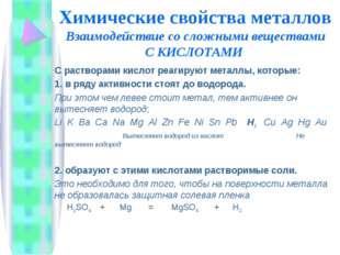 Химические свойства металлов Взаимодействие со сложными веществами С КИСЛОТАМ