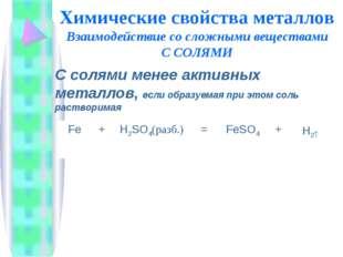 Химические свойства металлов Взаимодействие со сложными веществами С СОЛЯМИ С