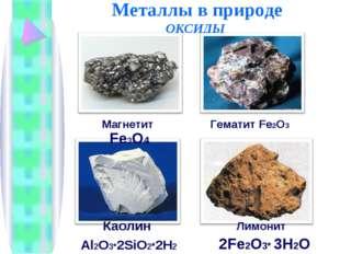 Металлы в природе ОКСИДЫ Магнетит Fe3O4 Лимонит 2Fe2O3* 3H2O Гематит Fe2O3 К