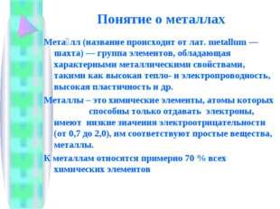 Понятие о металлах Мета́лл (название происходит от лат.metallum— шахта)— г