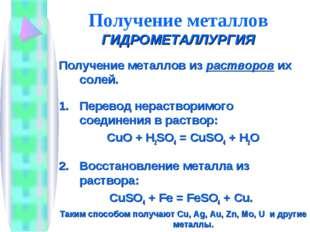 Получение металлов ГИДРОМЕТАЛЛУРГИЯ Получение металлов из растворов их солей.
