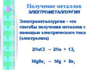 Получение металлов ЭЛЕКТРОМЕТАЛЛУРГИЯ Электрометаллургия – это способы получе