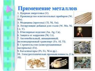 Применение металлов 1. Ядерная энергетика (U). 2. Производство осветительных