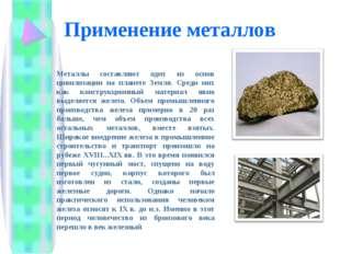 Применение металлов Металлы составляют одну из основ цивилизации на планете З