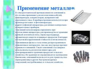 Применение металлов В электротехнической промышленности алюминий и его сплавы