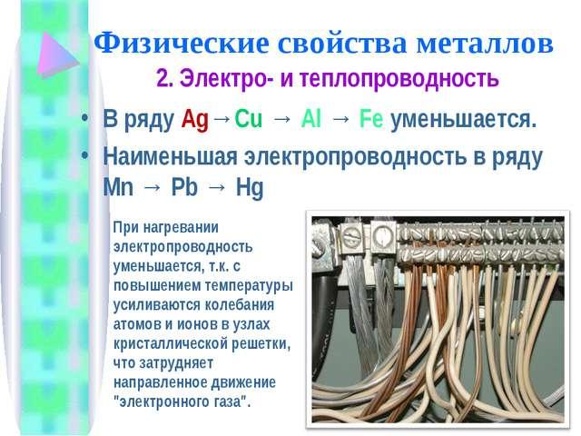 Физические свойства металлов 2. Электро- и теплопроводность В ряду Ag→Cu → Al...