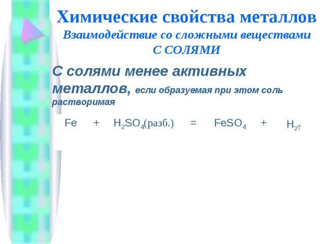 Химические свойства металлов Взаимодействие со сложными веществами С СОЛЯМИ С...