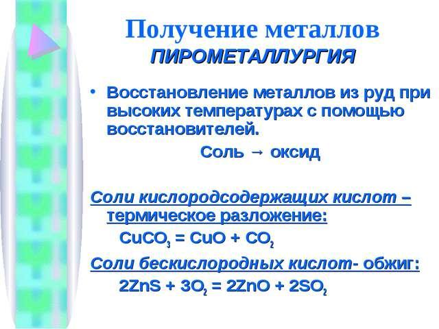 Получение металлов ПИРОМЕТАЛЛУРГИЯ Восстановление металлов из руд при высоких...