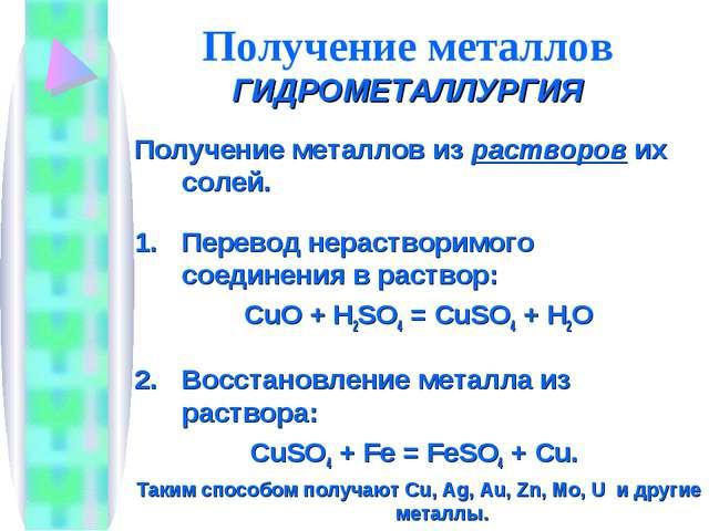 Получение металлов ГИДРОМЕТАЛЛУРГИЯ Получение металлов из растворов их солей....