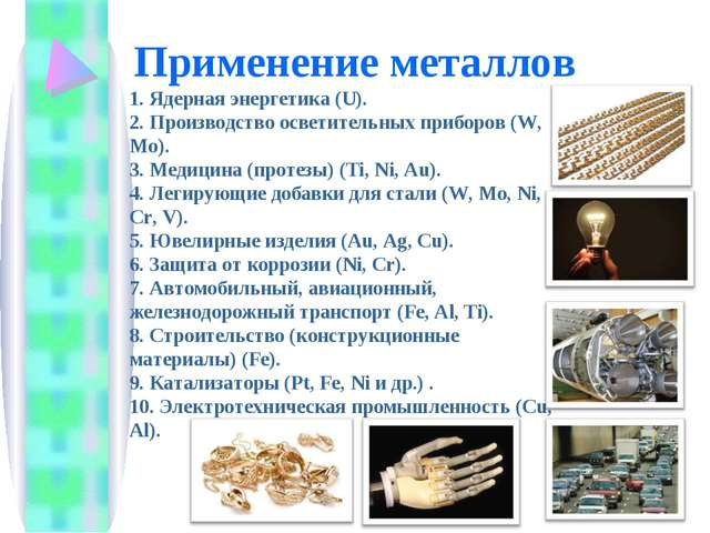 Применение металлов 1. Ядерная энергетика (U). 2. Производство осветительных...