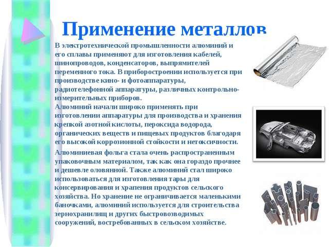 Применение металлов В электротехнической промышленности алюминий и его сплавы...