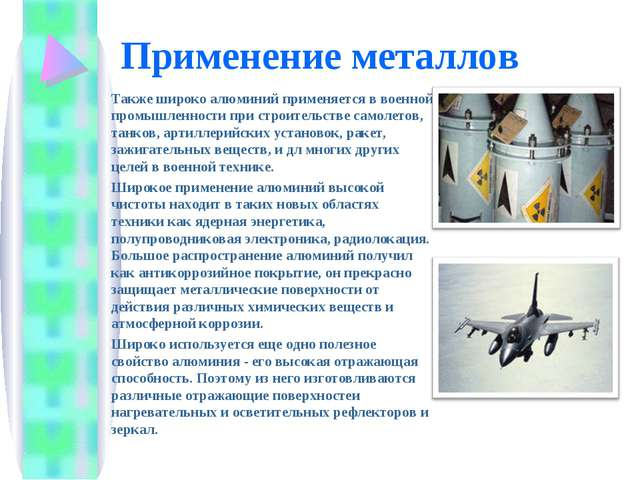 Применение металлов Также широко алюминий применяется в военной промышленност...