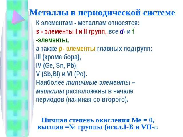 Металлы в периодической системе К элементам - металлам относятся: s - элемент...