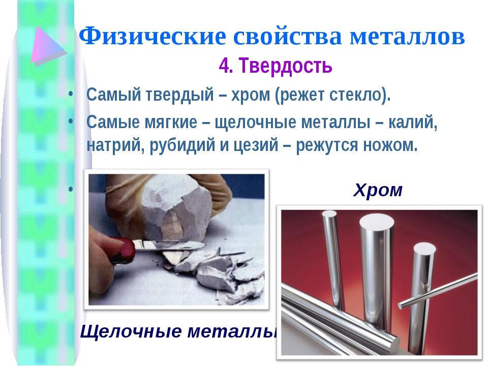 Физические свойства металлов 4. Твердость Самый твердый – хром (режет стекло)...