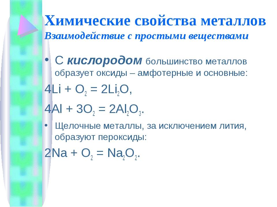 Химические свойства металлов Взаимодействие с простыми веществами Скислородо...