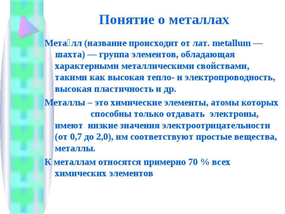 Понятие о металлах Мета́лл (название происходит от лат.metallum— шахта)— г...