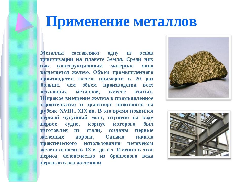 Применение металлов Металлы составляют одну из основ цивилизации на планете З...