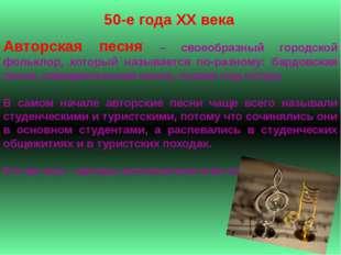 Известные барды Александр Розенбаум Владимир Высоцкий Юрий Лоза Юрий Визбор О