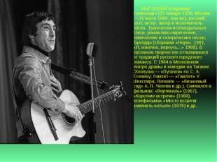 РОЗЕНБАУМ Александр Яковлевич (р. 13 сентября 1951, Ленинград), российский эс
