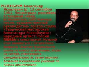 ВИЗБОР Юрий Иосифович (20 июня 1934, Москва — 17 сентября 1984, там же), рос