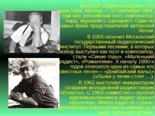 Булат Окуджава ОКУДЖАВА Булат Шалвович (9 мая 1924 — 12 июня 1997), русский п